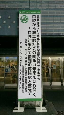 日本老年歯科医学会